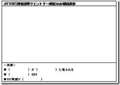心電図 AVNRT