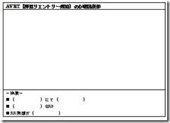 AVRT 心電図